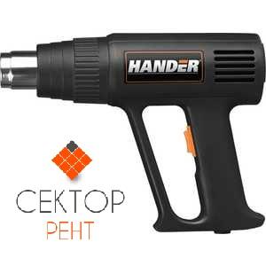 Аренда электроинструмента Строительный фен Hander HHG-2000K